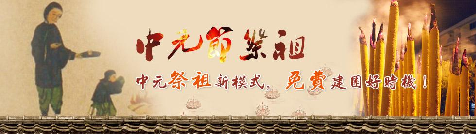 中元节祭祖,中元祭祖新模式,免费建园好时机!